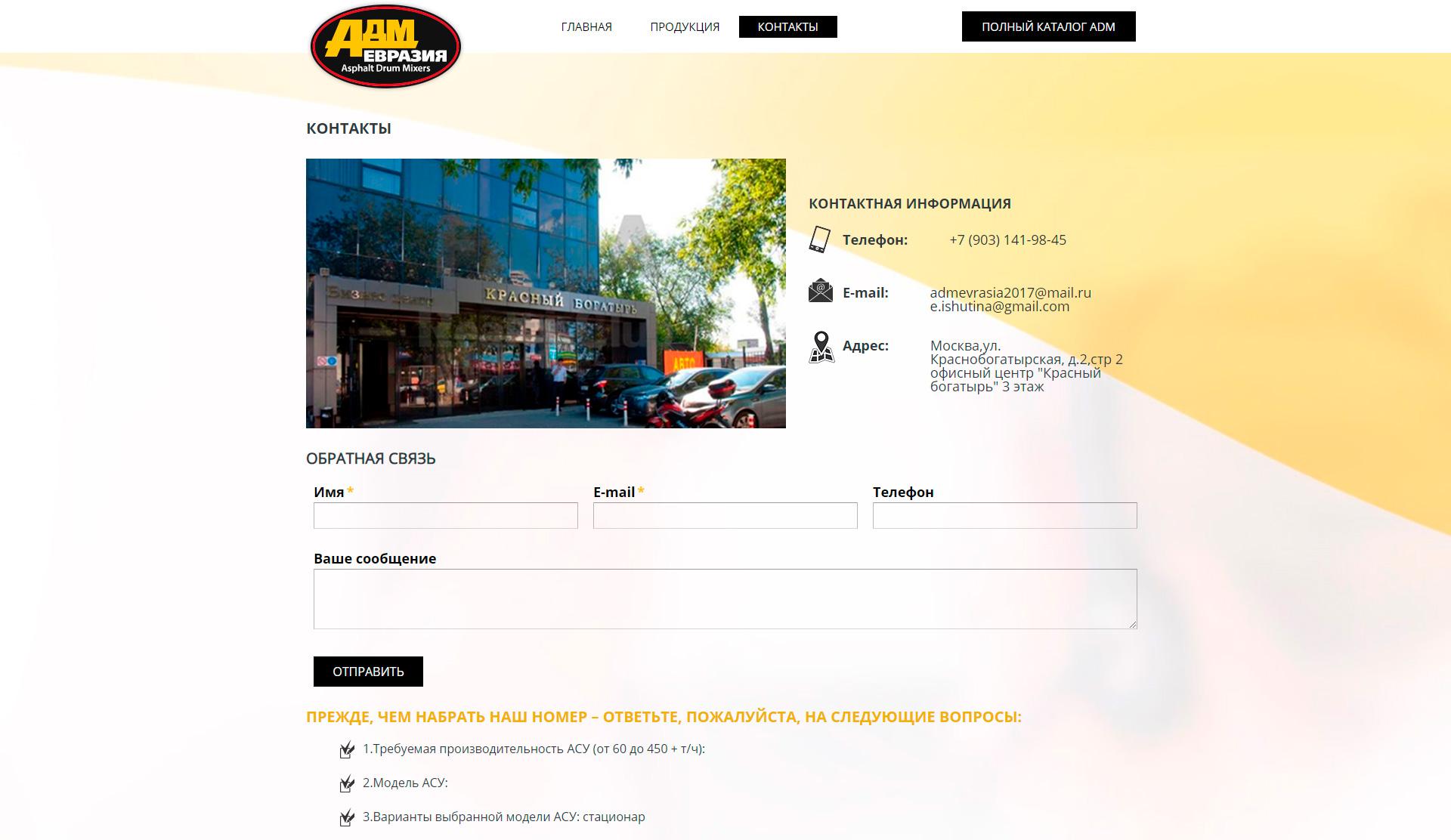 Сайт компании евразия создание сайта онлайн уроки